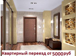 Трёх комнатный квартирный переезд в Москве недорого