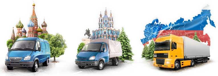 Доставка груза по Москве. недорого быстро